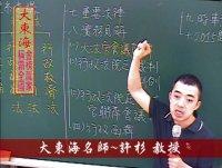 ★大東海104年度→『行政法』精修→新班開課→大東海王牌名師→許杉 教授