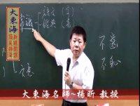 ★大東海104年度→國文(測驗)→新班開課→大東海名師→楊昕 教授