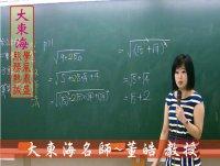 ★大東海104年→『數學(警專)』精修→新班開課→大東海名師 →「董皓」 教授!