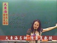 ★大東海104年度→『英文』精修→新班開課→大東海王牌名師→陳嘉蕙 教授