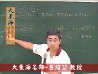 ★大東海→104年度『會計學』精修→新班開課→大東海超強名師 →呂紹堃 教授