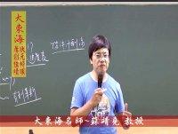 ★大東海104年→ 『行政學』精修→ 新班開課→大東海名師 →「蘇靖堯」 教授