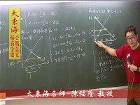 ★ 大東海104年→『經濟學』精修→新班開課→大東海名師→「陳飛龍」 教授