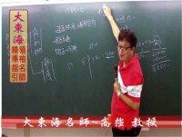 ★大東海→104年度→『運輸學』 密集精修→新班開課→大東海名師 →「高強」 教授