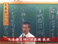 ★大東海→104年→『國文(測驗)』精修→新班開課→大東海名師→ 洪建鵬 教授