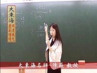 ★大東海→104年→『民事訴訟法』精修→新班開課→大東海名師 →陳薇 教授!