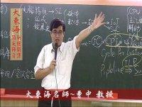 ★大東海→104年度→「資料處理」精修→新班開課→大東海名師→曹中 教授