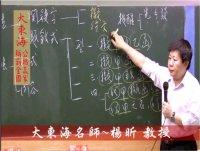 ★大東海→104年度→「國文(公文)」精修→新班開課→大東海名師→楊昕教授