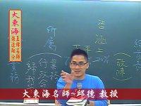 ★大東海→104年度→「國文(公文)」精修→新班開課→大東海名師→邱德教授