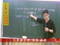 ★大東海→104年度→「財政學」→題庫菁英班→大東海天王名師→陳容 教授