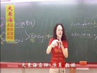 ★大東海→104年度→「郵政英文」→命題焦點精英班→大東海天王名師→陳 蕙 教授