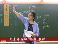 ★大東海→104年度→ 『公民』→大東海王牌名師→高強 教授