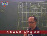大東海103年度-國文(公文)-精修