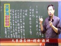 ★大東海→104年度→「刑法(總則.分則)」→大東海天王名師→趙安 教授