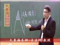 ★大東海→104年度→「公共管理」→大東海天王名師→王立明 教授