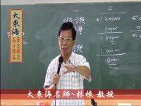 ★大東海→104年度→「會計學」→命題焦點菁英班→大東海天王名師→林棟 教授