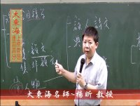 ★大東海→104年度→『國文(作文、測驗)』→大東海王牌名師→楊昕 教授