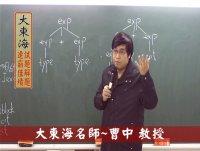 ★大東海→今年103地方特考→「程式語言」→大東海名師→ 曹中教授→現場解題 !