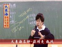 ★大東海→今年103地方特考→「行政學」→大東海名師→蘇靖堯 教授→現場解題!
