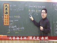 ★大東海→今年103地方特考→「經濟學」→大東海名師→陳飛龍 教授→現場解題!