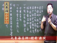 ★大東海→今年103地方特考→『刑法』→大東海名師→趙安 教授→現場解題!