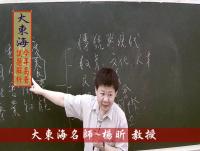 ★大東海104年→高考普考→『國文』→解題 →大東海超強名師~楊昕 教授 !