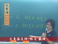 ★大東海104年→高考普考→『英文』→解題 !→大東海領袖名師~杜文 教授 !