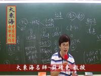 ★大東海104年→高考普考→『行政學』→解題 →大東海領袖名師~蘇靖堯 教授 !