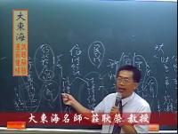 ★大東海104年→高考普考→『法學緒論』→解題 →大東海領袖名師~莊耿榮 教授 !