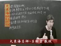 ★大東海104年→高考普考→『會計學』→解題與導讀 →大東海領袖名師~呂紹堃 教授 !