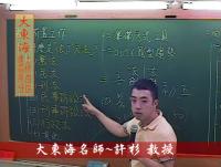 ★大東海104年→高考普考→『法學緒論』→導讀 →大東海領袖名師~許杉 教授 !