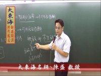★大東海(105年)→「票據法」精修→「大東海」超強名師→「陳盛」教授!
