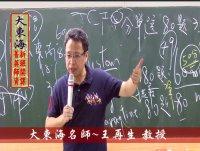 ★大東海(105年)→『導遊領隊實務(一)』精修→「大東海」超強名師→王再生 教授