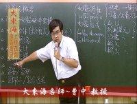 ★大東海(104年、105年)→ 『計算機概要』精修→ 新班開課→大東海領袖名師 →「曹中」 教授