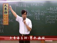★大東海(104年、105年)→ 『程式設計』精修→ 新班開課→大東海領袖名師 →「曹中」教授