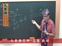 ★大東海(104年、105年)→『鐵路法』精修→新班開課→大東海名師→「高強」教授
