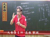 ★大東海(105年)→ 『運輸學』精修→ 新班開課→大東海領袖名師 →「高強」 教授