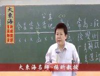 ★大東海(105年)→ 『國文(公文)』精修→ 新班開課→大東海領袖名師 →「楊昕」 教授