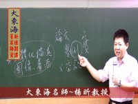 ★大東海(105年)→ 『國文(作文)』精修→ 新班開課→大東海領袖名師 →「楊昕」 教授
