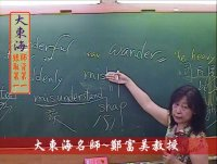 ★大東海(105年)→ 『英文』精修→ 新班開課→大東海領袖名師 →「鄭富美」 教授