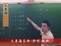 ★大東海(105年)→ 『法學緒論』精修→ 新班開課→大東海領袖名師 →「許杉 教授」