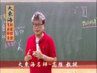 ★大東海(105年)→ 『公民』精修→ 新班開課→大東海領袖名師 →「高強」 教授