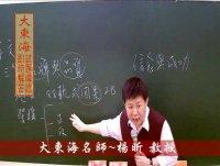 ★大東海~104年→地方特考→『國文』→解題與導讀→大東海領袖名師~楊昕 教授 !