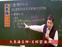 ★大東海~104年→地方特考→『會計學』→解題與導讀→大東海領袖名師~呂紹堃 教授 !