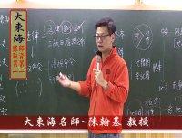 ★大東海(106年度)→『土地登記』精修→新班開課→「大東海」首席名師→陳翰基 教授