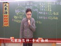 ★大東海(106年度)→『化學』精修→新班開課→「大東海」王牌名師→李威 教授 !
