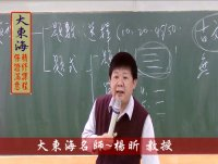 ★大東海(106年度)→『國文(測驗)』精修→新班開課→「大東海」天王名師→楊昕 教授 !