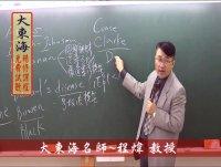★大東海(106年度)→『租稅各論』精修→新班開課→「大東海」天王名師→程煒 教授 !