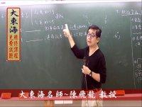 ★大東海(106年度)→『財政學(概要、大意)』精修→新班開課→「大東海」天王名師→陳飛龍 教授 !