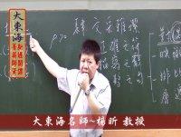 ★大東海(106年度)→『國文(作文)』精修→新班開課→「大東海」天王名師→楊昕 教授 !